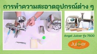 การทำความสะอาดอุปกรณ์ต่าง ๆ ชุดคั้นน้ำผักผลไม้ Angel Juicer รุ่น 7500