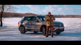 Тест-драйв НОВОГО  Volkswagen Tiguan 2017