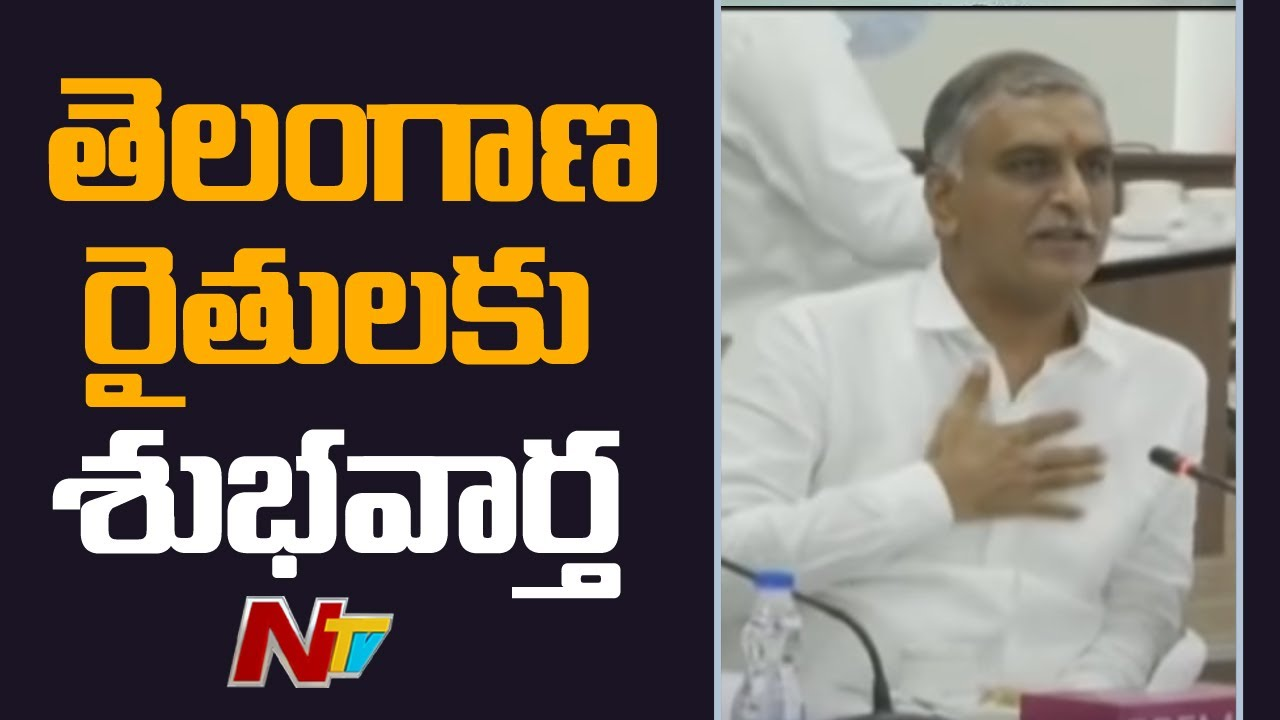 Excellent News for Telangana Farmers|Farmer Loan Waiver in Telangana from 16th August|NTV thumbnail