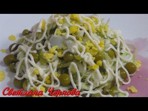 Простой Салат из Капусты с Зеленым Горошком)Salad from Cabbage with Green Peas