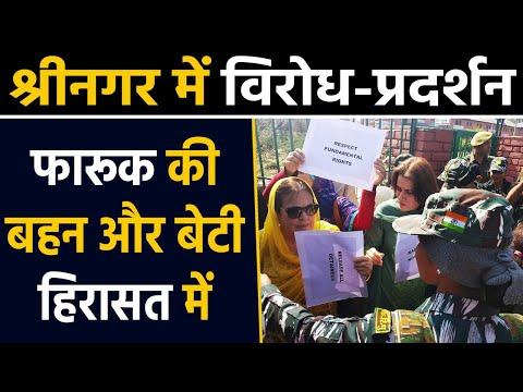 Farooq Abdullah की Sister,Daughter हिरासत में,Srinagar में कर रही थीं protest | वनइंडिया हिंदी