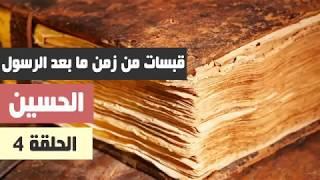 قبسات من حياة ما بعد الرسول - الحلقة 4 - الحسين