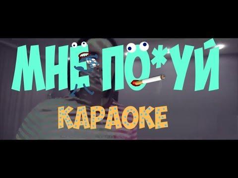 Face - Мне Похуй - ТЕКСТ ПЕСНИ