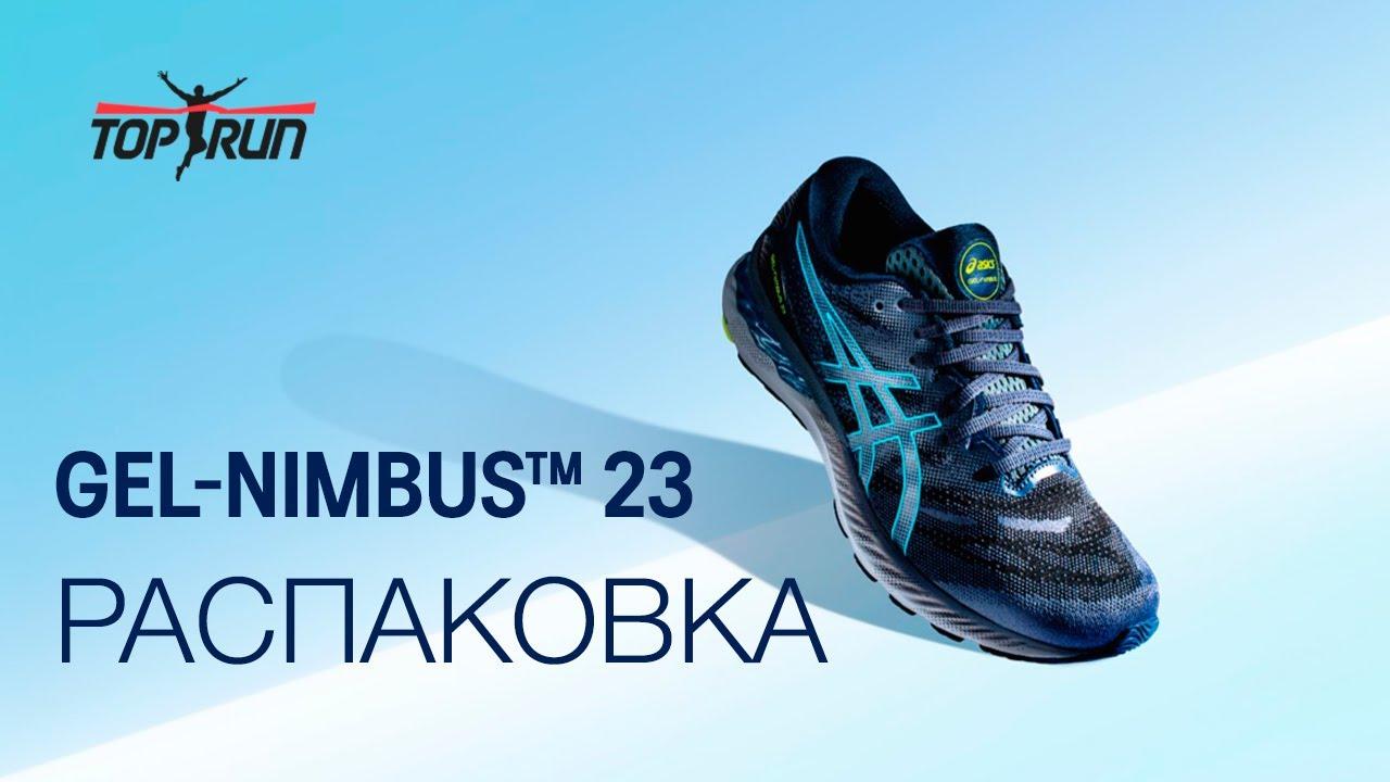 Распаковка кроссовок Asics GEL-NIMBUS™ 23