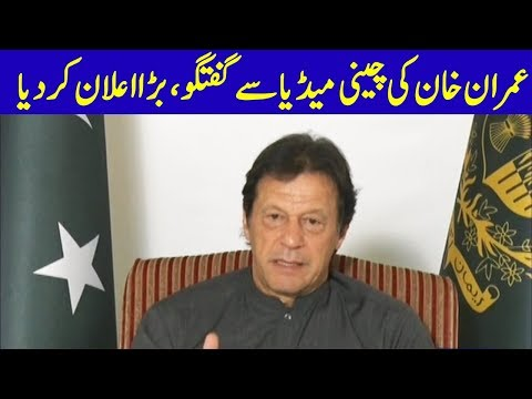 PM Imran Khan talk with Chinese Media - Big Decision on CPEC   1 November 2018   Dunya News