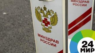 Минздрав: Россияне стали реже страдать психическими расстройствами - МИР 24