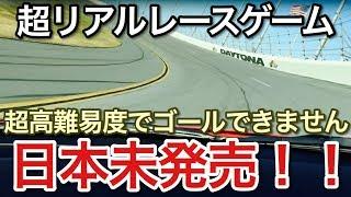 日本未発売の超高難易度レースゲームが超リアル!picar3