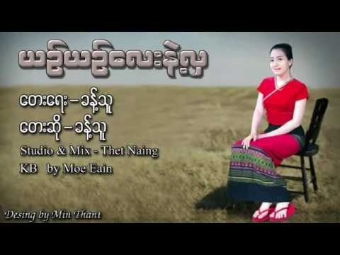Myanmar Love Song 2018