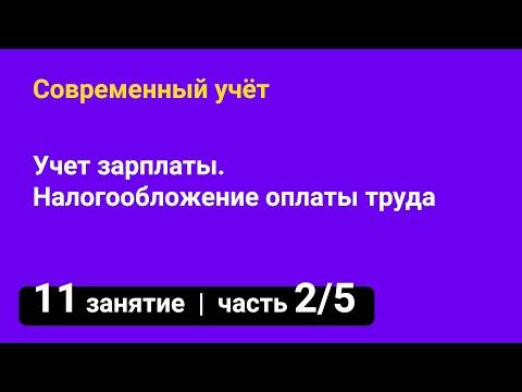 Занятие №11 — Учет зарплаты // Налогообложение оплаты труда // НДФЛ, ЕСВ, военный сбор — часть 2/5