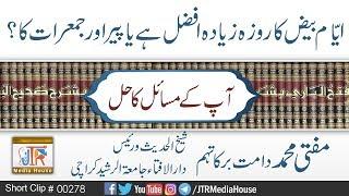 ayyam e beez meaning in urdu - Thủ thuật máy tính - Chia sẽ