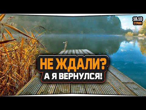 Русская рыбалка 4 — стрим