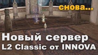 Новый L2 Classic от ИННОВЫ, трейны, рмт (feat. Geksagen)