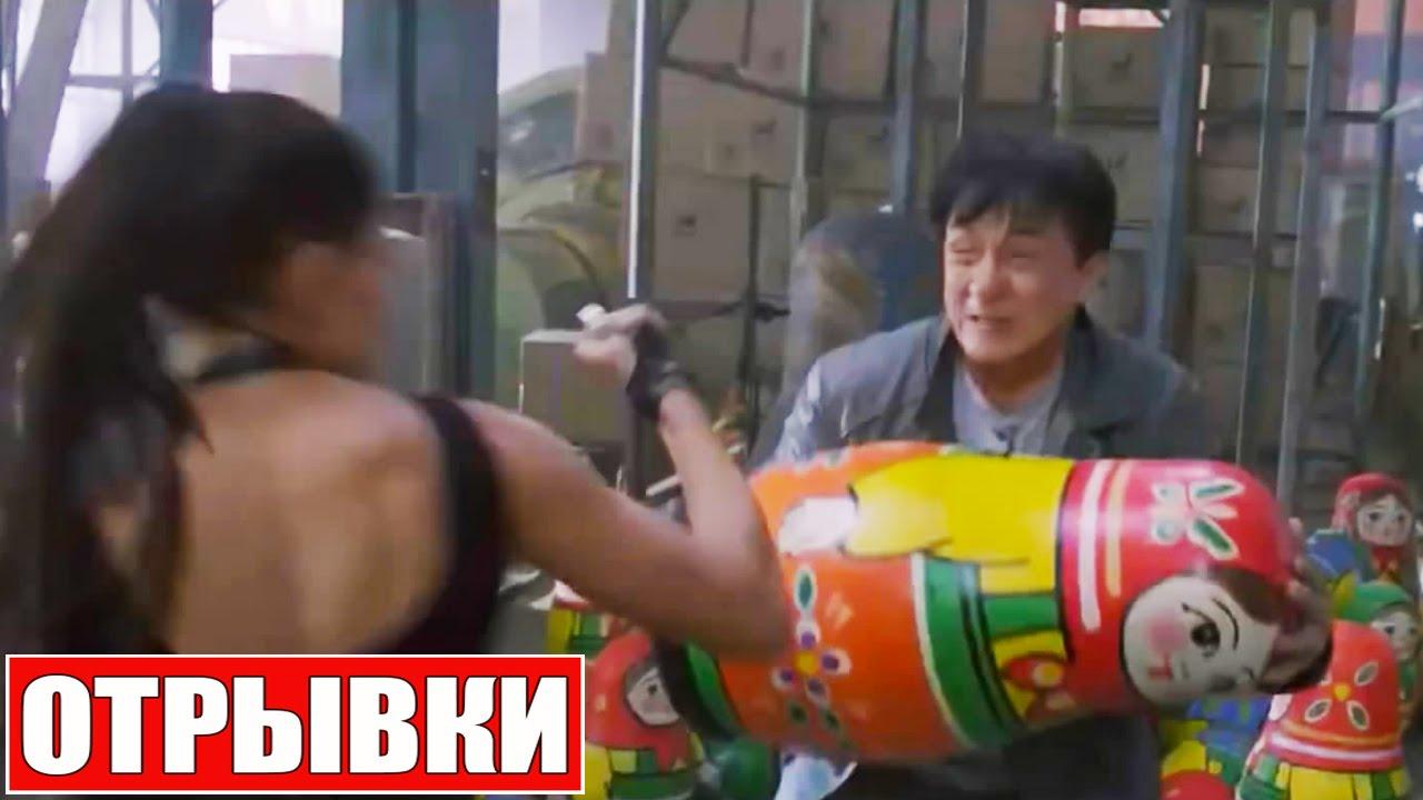 По Следу [2016] Отрывок фильма - Джеки Чан и Матрёшки
