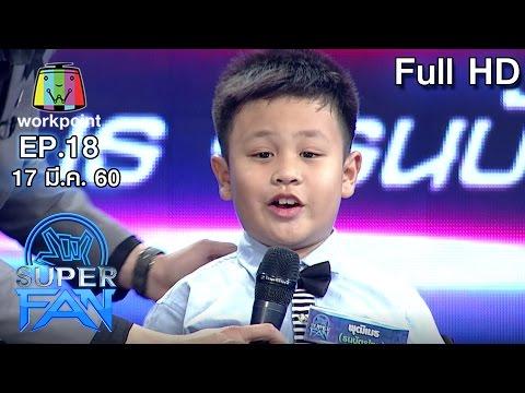 แฟนพันธุ์แท้ SUPER FAN (รายการเก่า) | แฟนพันธุ์แท้ SUPER FAN | EP.18 | 17 มี.ค. 60 Full HD