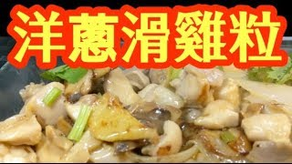 Braised Chicken and Onions: Tender & Flavorful Without Frying!無需 煎炸雞粒一樣可以嫩滑。