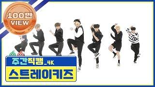 [주간아 미방] 스트레이키즈(Stray Kids) '소리꾼(THUNDEROUS)' 4K 직캠 l EP.526