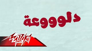 اغاني حصرية Daloah - Mohamed Kammah دلوعة - محمد قماح تحميل MP3