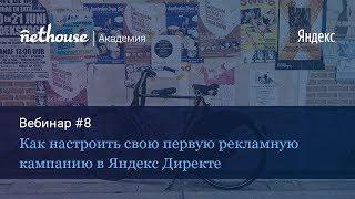 Как настроить свою первую рекламную кампанию в Яндекс.Директ