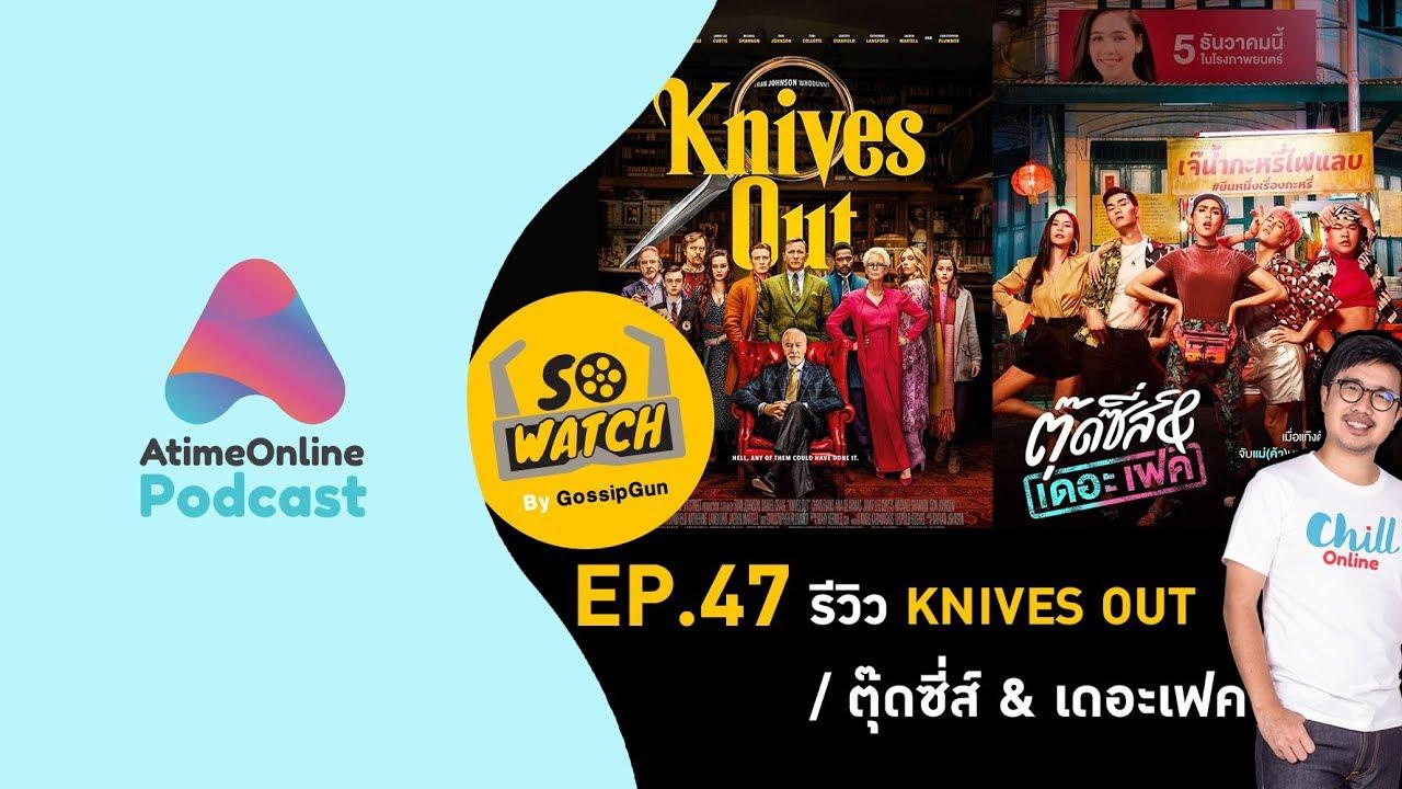So Watch by GossipGun EP.47 รีวิว ตุ๊ดซี่ส์ & เดอะ เฟค / KNIVES OUT | AtimeOnline Podcast
