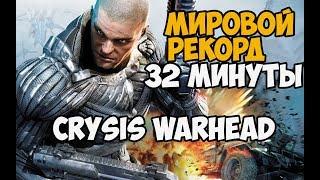ОН ПРОШЕЛ Crysis Warhead ЗА 32 МИНУТЫ - МИРОВОЙ РЕКОРД В Crysis Warhead