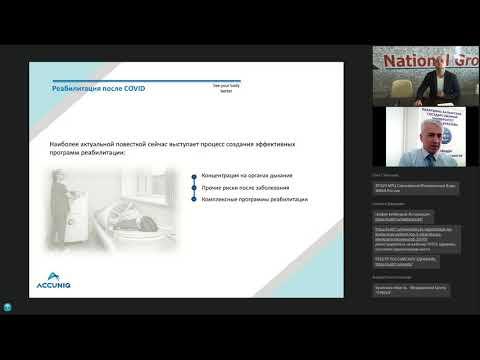 Вебинар «Новый взгляд на программы реабилитации после COVID-19 в санатории»