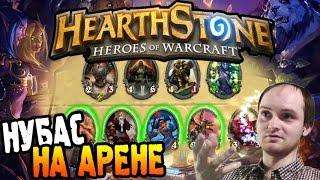 HearthStone Арена ► НУБ НА АРЕНЕ (начало) ◄ #01