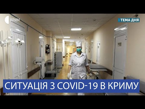 Епідеміологічна ситуація в окупованому Криму | Чубаров, Ташева| Тема дня