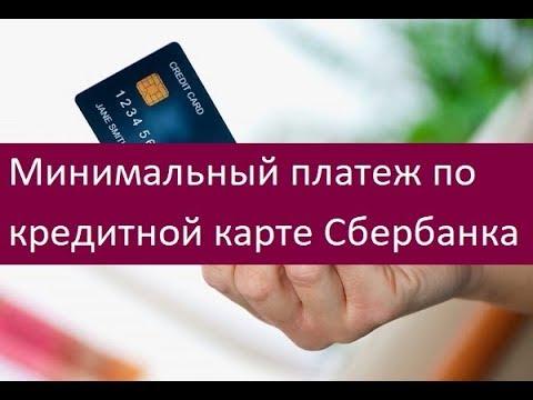 просроченный платеж по кредитной карте сбербанка