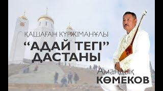 """""""АДАЙ ТЕГІ"""" ДАСТАНЫ - АМАНДЫҚ КӨМЕКҰЛЫ"""