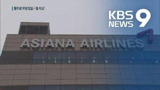 아시아나 여객기, 오키나와 공항서 활주로 무단 진입 / KBS뉴스(News)
