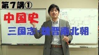 【桜沢のカリスマ世界史講義!】第7講①中国史(三国志・魏晋南北朝)