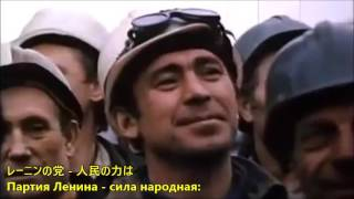 ソビエト国歌和訳付き