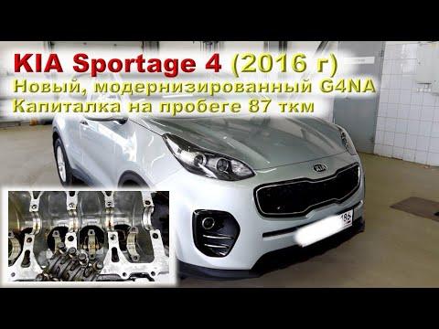 Доработанный G4NA (Sportage 4 поколение)