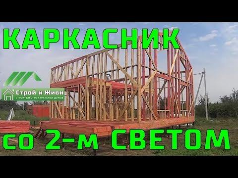 Каркасник. 2 этажа. Второй свет. Поднимаем стену 6 м высотой. Обвязка свай. Краснодар.