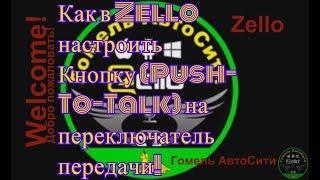 5 Как в Zello настроить Кнопку Push To Talk на переключатель передачи!