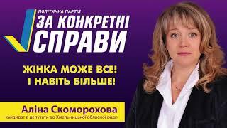 Аліна Скоморохова -