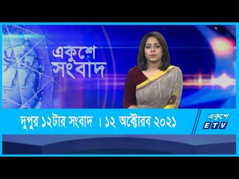 12 PM News || দুপুর ১২টার সংবাদ || 12 October 2021 || ETV News