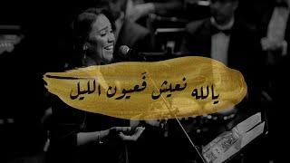 تحميل اغاني ( مي فاروق - ألف ليلة وليلة : كوبليـه   يا حـبـيـبـي ) MP3