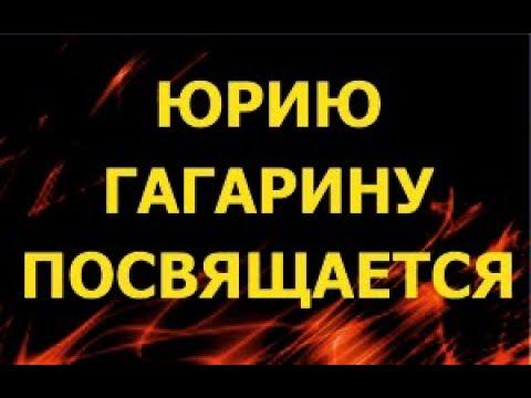 Юрию Гагарину посвящается