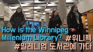 How is the winnipeg millenium library? : [ 캐어풀 ] #19. 위니펙 밀레니엄 도서관에 가다