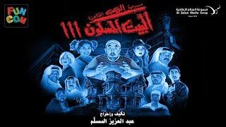 مسرحية البيت المسكون 3