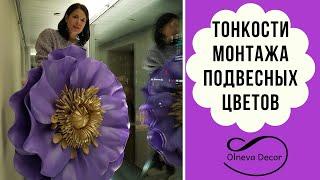 Декор витрин большими цветами от Olneva Decor. Тонкости монтажа подвесных цветов.