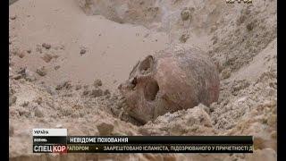 На Волині знайшли масове поховання часів Другої світової війни