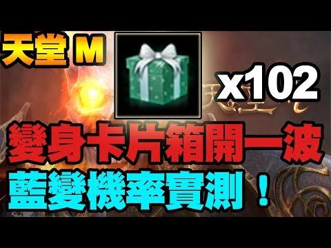 【天堂M】雙十國慶變身卡片箱102開!藍變機率實測!