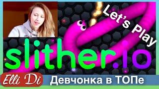 Девчонка в ТОПе | играю в слизер Slither io | Let