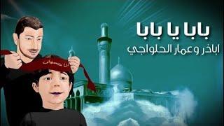 اغاني طرب MP3 بابا يا بابا .. أروع حوار بين أباذر الحلواجي وابنه عمار .. كارتوني تحميل MP3