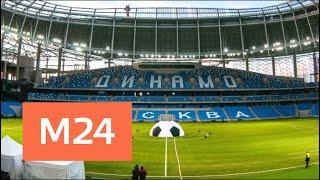 ВТБ-Арена. Специальный репортаж от Москва 24.