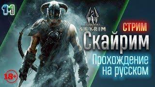 Стрим игры Skyrim или Скайрим прохождение на Русском. #27. 18+. михаилиус1000!
