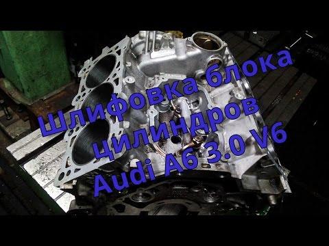 Фото к видео: Блок цилиндров Audi A6 ASN 3.0L шлифовка по привалке (гильзованный)