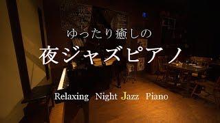 【大定番】ゆったり癒しの夜ジャズピアノ - 作業用や読書のお供に -